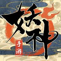 妖神记手游破解版安卓版下载