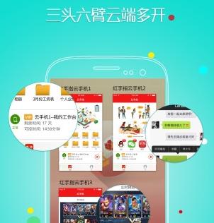 云手机免费版 云手机破解版免费下载 免费大型电脑游戏
