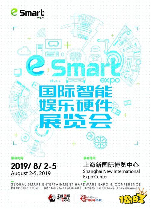 智在必得!快来成为2019 eSmart合作媒体吧!