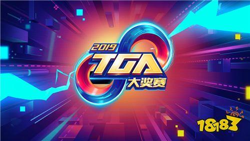 实力战队卷土重来 2019 TGA大奖赛激战正酣