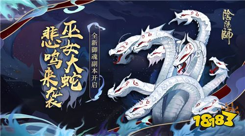巫女大蛇的悲鸣《阴阳师》全新御魂副本来袭!