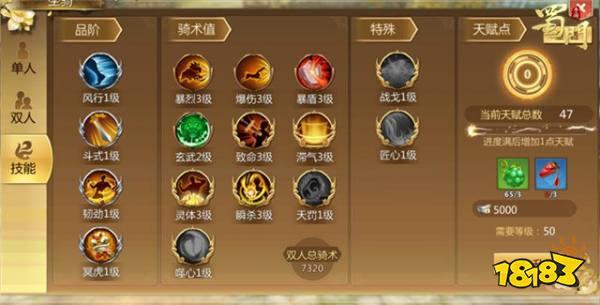 法宝战力精进 《蜀门手游》天工匣淬炼玩法开启
