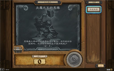炉石传说炎魔之王的恩赐卡组推荐:快攻法与蓝龙贼