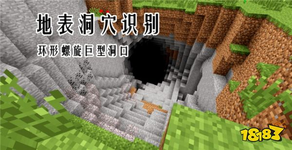 我的世界探寻洞穴的特殊技巧 分金定穴术你会么