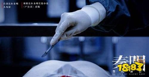 《秦明·生死语者》高清无删减版迅雷下载
