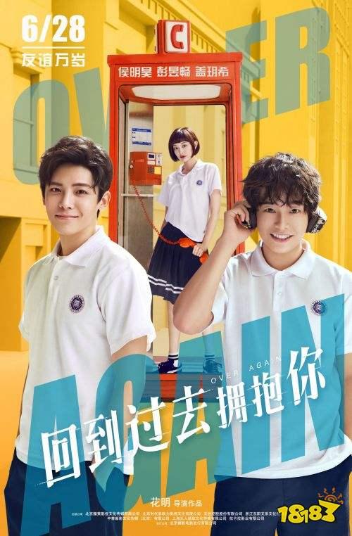 青春校园电影《回到过去拥抱你》6.28上映