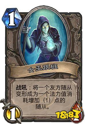 炉石传说女巫跟班