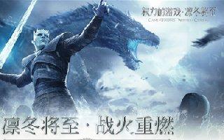 周游新世界:本周由《权力的游戏 凛冬将至》领衔40余款新游开测