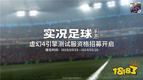 《实况足球》虚幻4新引擎测试招募开启!