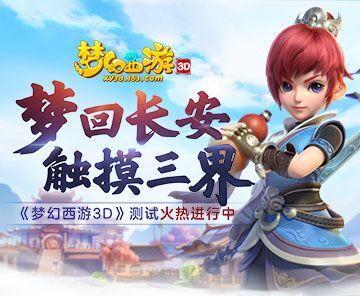 《夢幻西游3D》雙平臺測試今日開