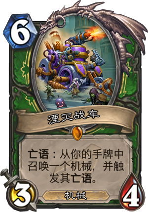炉石传说新版本新卡