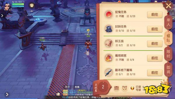 梦幻西游3D快速升级攻略