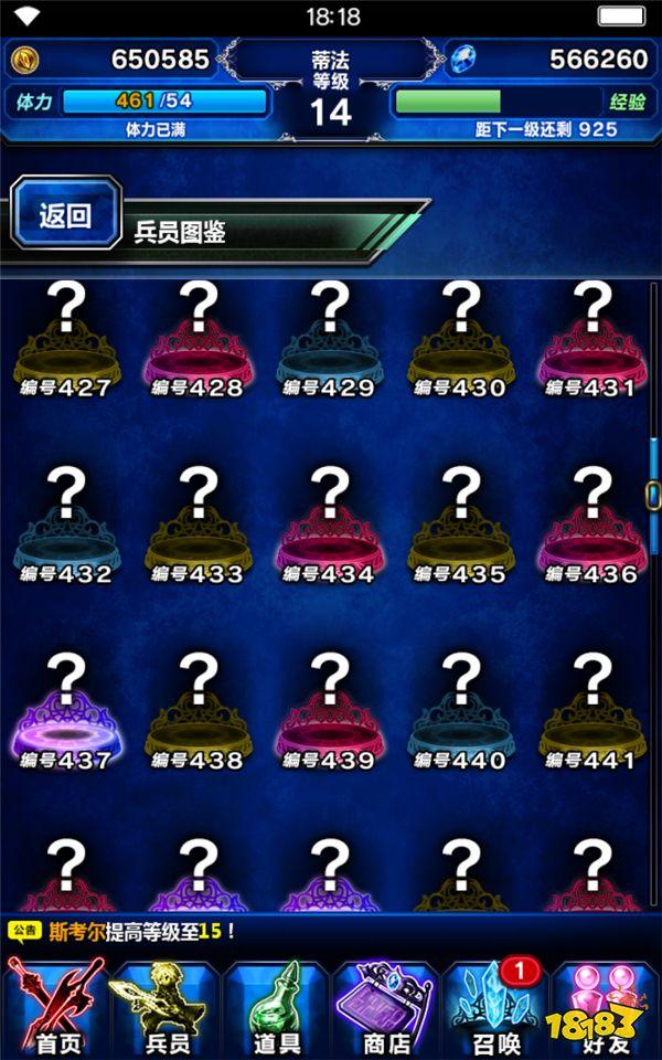 """《最终幻想:勇气启示录》手游评测:续写曾经那份最初的""""幻想"""""""