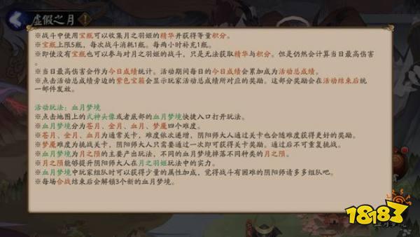 阴阳师月之羽姬活动玩法攻略 超鬼王爆肝新模式