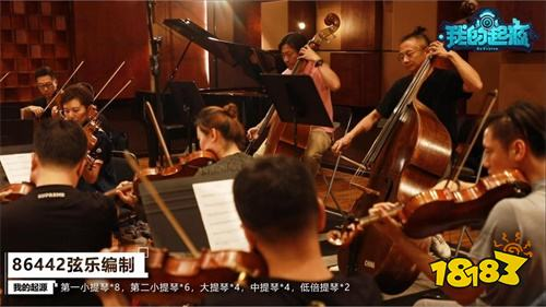 《我的起源》BGM制作幕后揭秘 顶级团队打造听觉盛宴