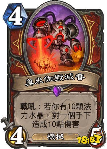 炉石传说暗影崛起22号新卡