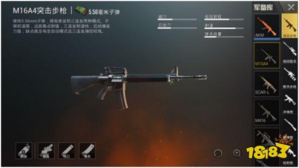 和平精英最难操作的武器盘点 手残玩家千万不要捡