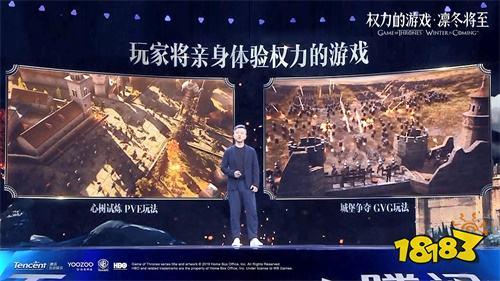 《权力的游戏 凛冬将至》亮相2019腾讯UP大会!