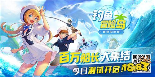 寻找失落之海的宝藏!海洋冒险RPG手游《钓鱼冒险岛》今日起航测试!