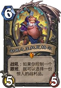 炉石传说暗影崛起新卡