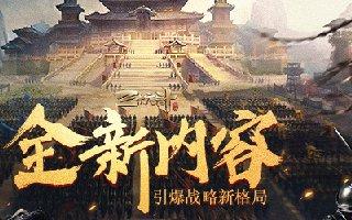《三十六计》手游新神将孙权降临,新国家计策引领次时代SLG狂潮