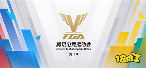 新起点!2019年TGA腾讯电竞运动会三月分站赛赛程公布