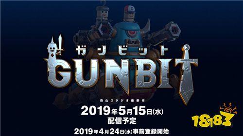 《城与龙》开发团队新作游戏《Gunbit》正式公开
