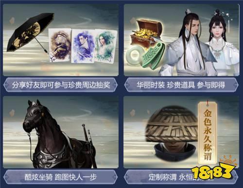《楚留香》X《天行九歌》联动第二章开启 卫庄红莲登场