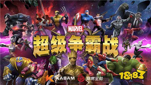 Kabam与网易达成合作 将发布《漫威:超级争霸战》安卓版