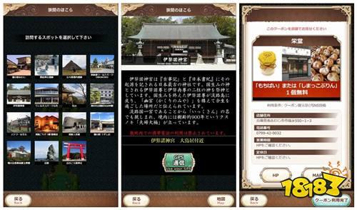 体验日本神话 观光协会官方手游《起始之岛》上架