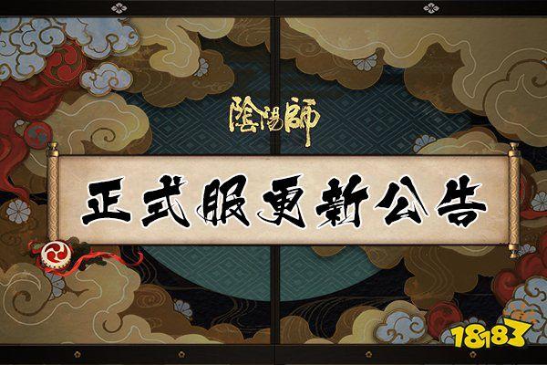 阴阳师4月10日正式服更新 万年竹新皮肤上架商店