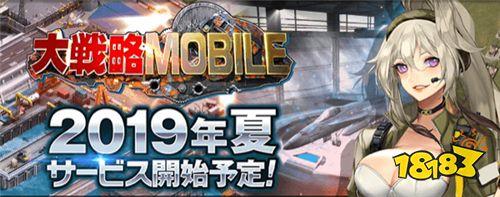 大型战略游戏《大战略MOBILE》预定于2019年夏季推出