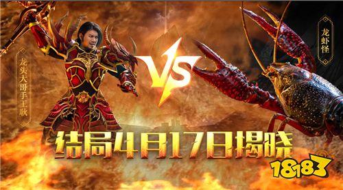 手工耿化身《龙之怒吼》首席道具官大战小龙虾