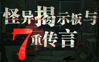 胆小者慎入 推荐一款日式恐怖文字冒险游戏