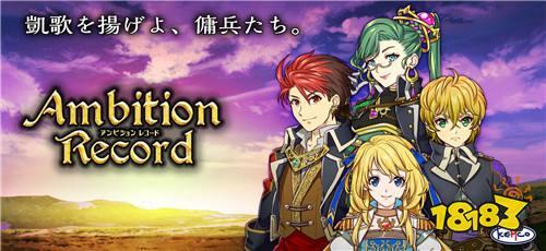 新作幻想RPG手游《Ambition Record》即日上架
