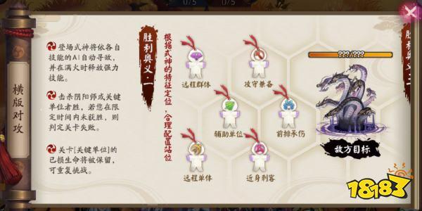 阴阳师4月17日更新预告 全新剧情玩法即将上线