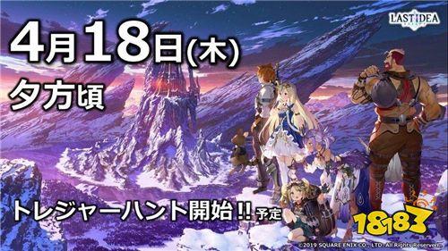 SE四人协力RPG《LAST IDEA》上架日确定