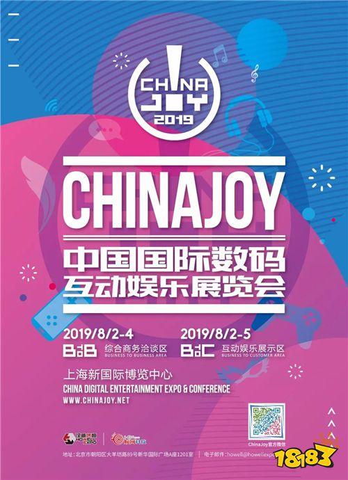 再续精彩!MENA Mobile确认参展2019 ChinaJoy BTOB