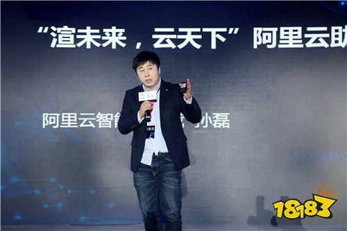 阿里云智能孙磊:以被集成策略,打造CG产业的技术云