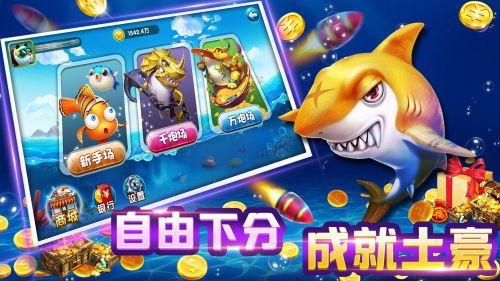 【博狗新闻】捕鱼达人2电脑版 捕鱼达人2电脑版下载 回合制游戏手游