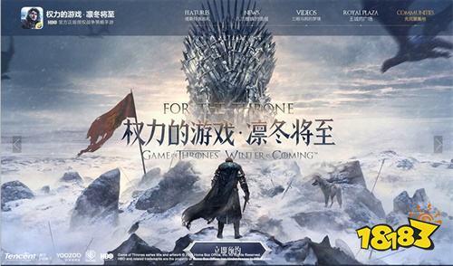 迎战最终季!《权力的游戏 凛冬将至》手游官网焕然一新