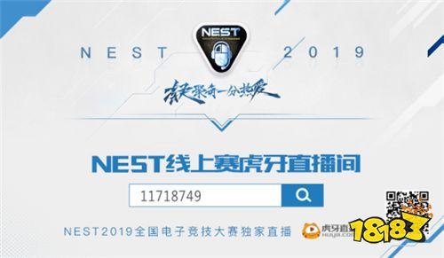 NEST2019《英雄联盟》项目赛事信息公布