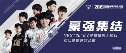 豪强集结!NEST2019《英雄联盟》项目战队参赛阵容公布