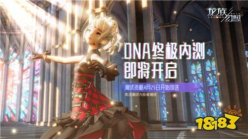 《龙族幻想》手游5月DNA终极内测 测试资格本周四限量发放