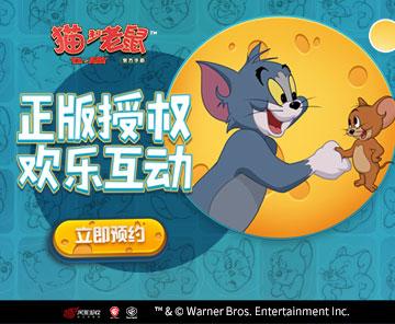 《猫和老鼠》多重玩法来袭