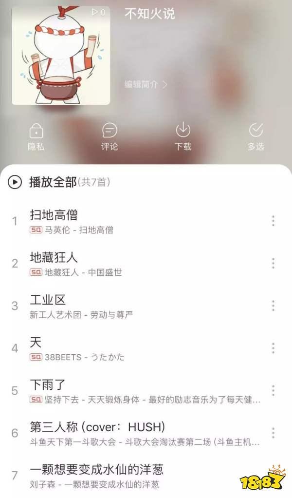 《阴阳师》不知火主题曲上线!歌单征集活动开启