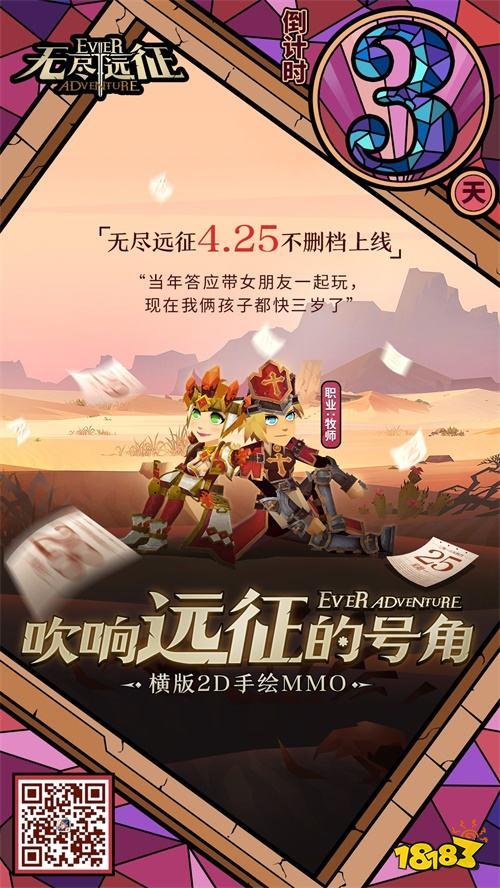 远征号角终于吹响 《无尽远征》手游4月25日不删档上线!