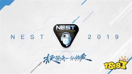 2019NEST全国电子竞技大赛《英雄联盟》夏季总决赛落地贵阳市