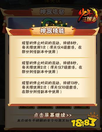 少年三国志全新资料片 黄巾再临今日上线