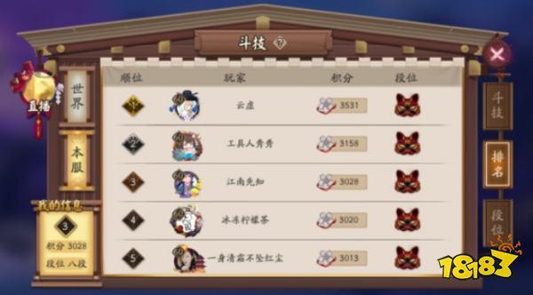 阴阳师斗技场阵容推荐 化鲸阵容新上阵